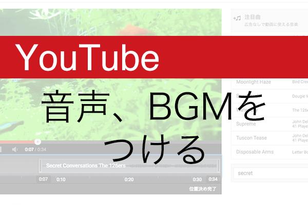 【YouTube】「音声」ツールで動画にBGMをつける方法