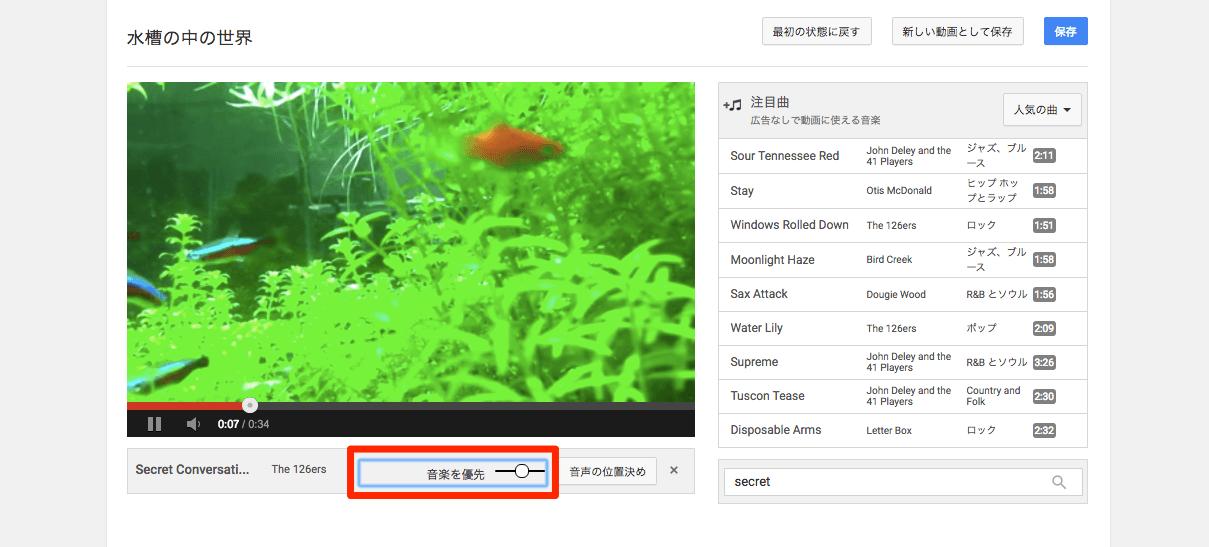 YouTube:音声(BGM)をつける