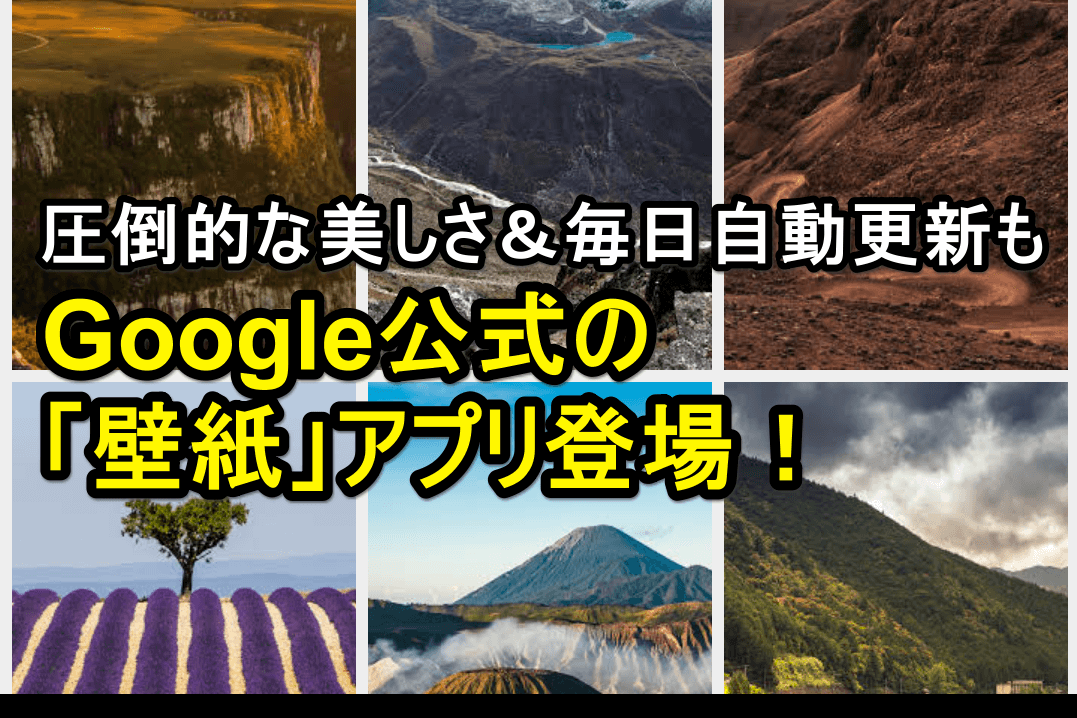 【Android新アプリ】Google公式[壁紙]アプリが公開。美しい写真を毎日自動更新!