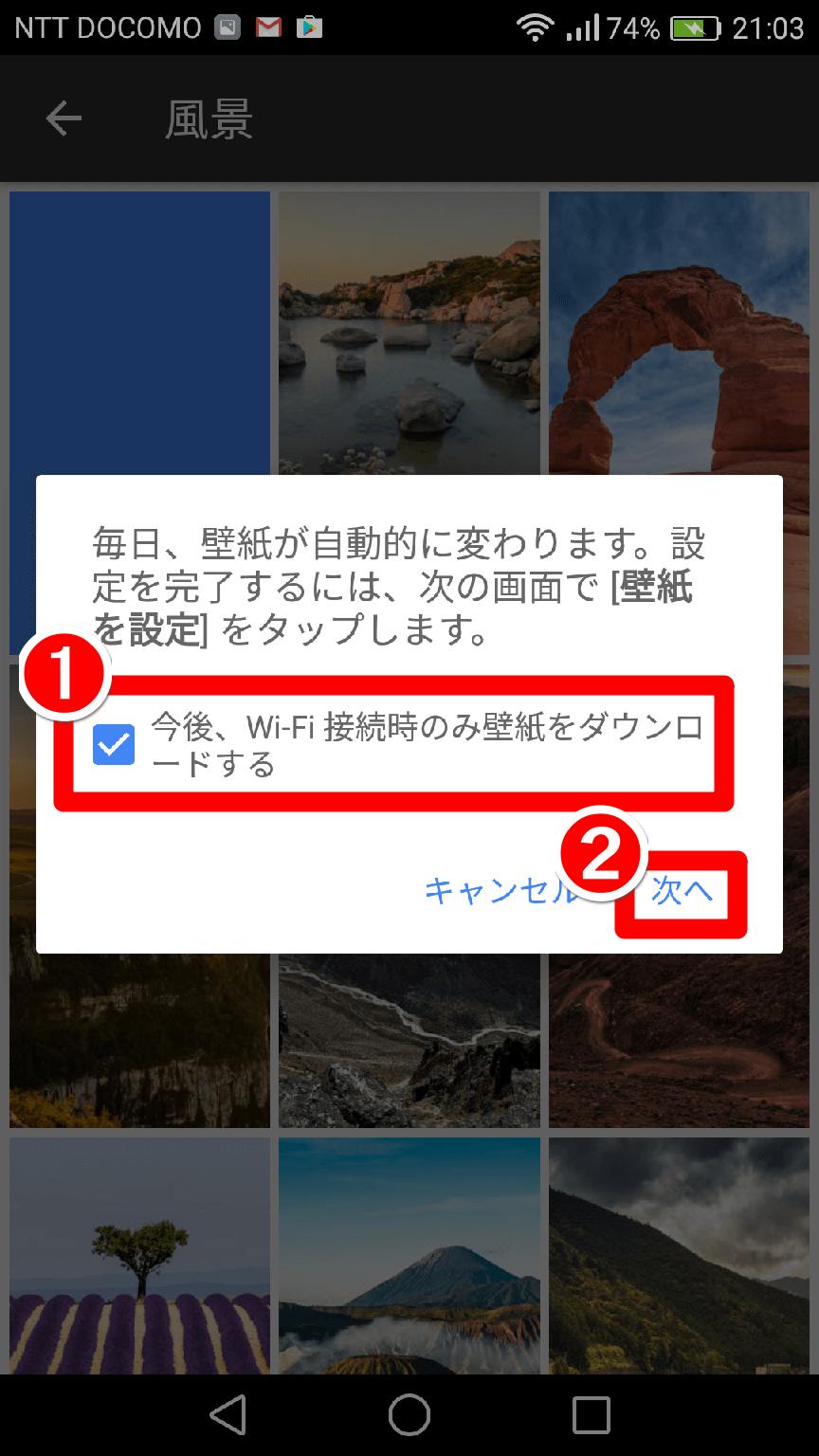 [壁紙]アプリの更新方法確認画面