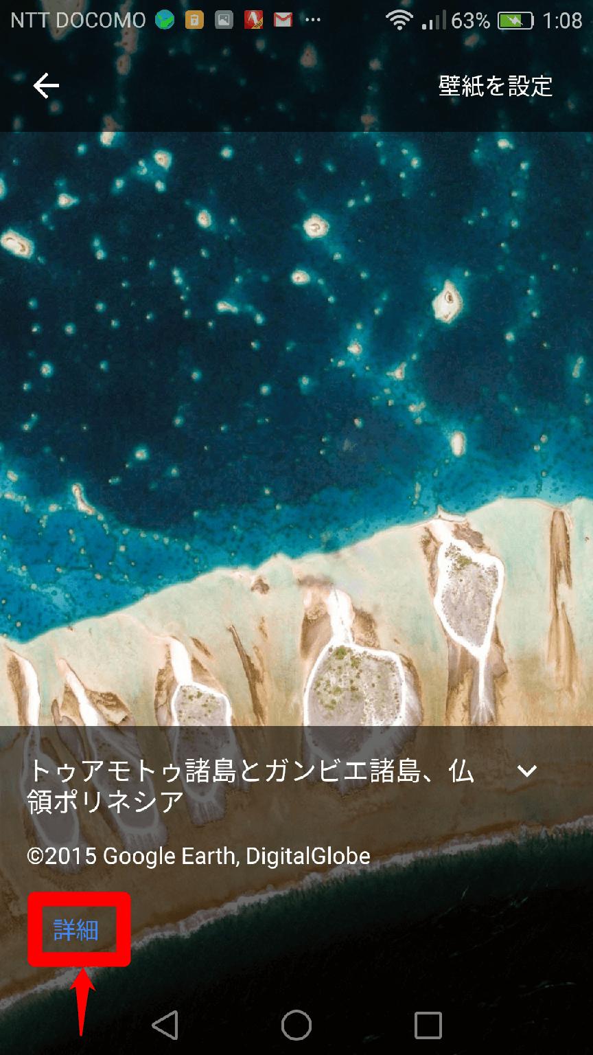 [地球]カテゴリーにある壁紙の画面