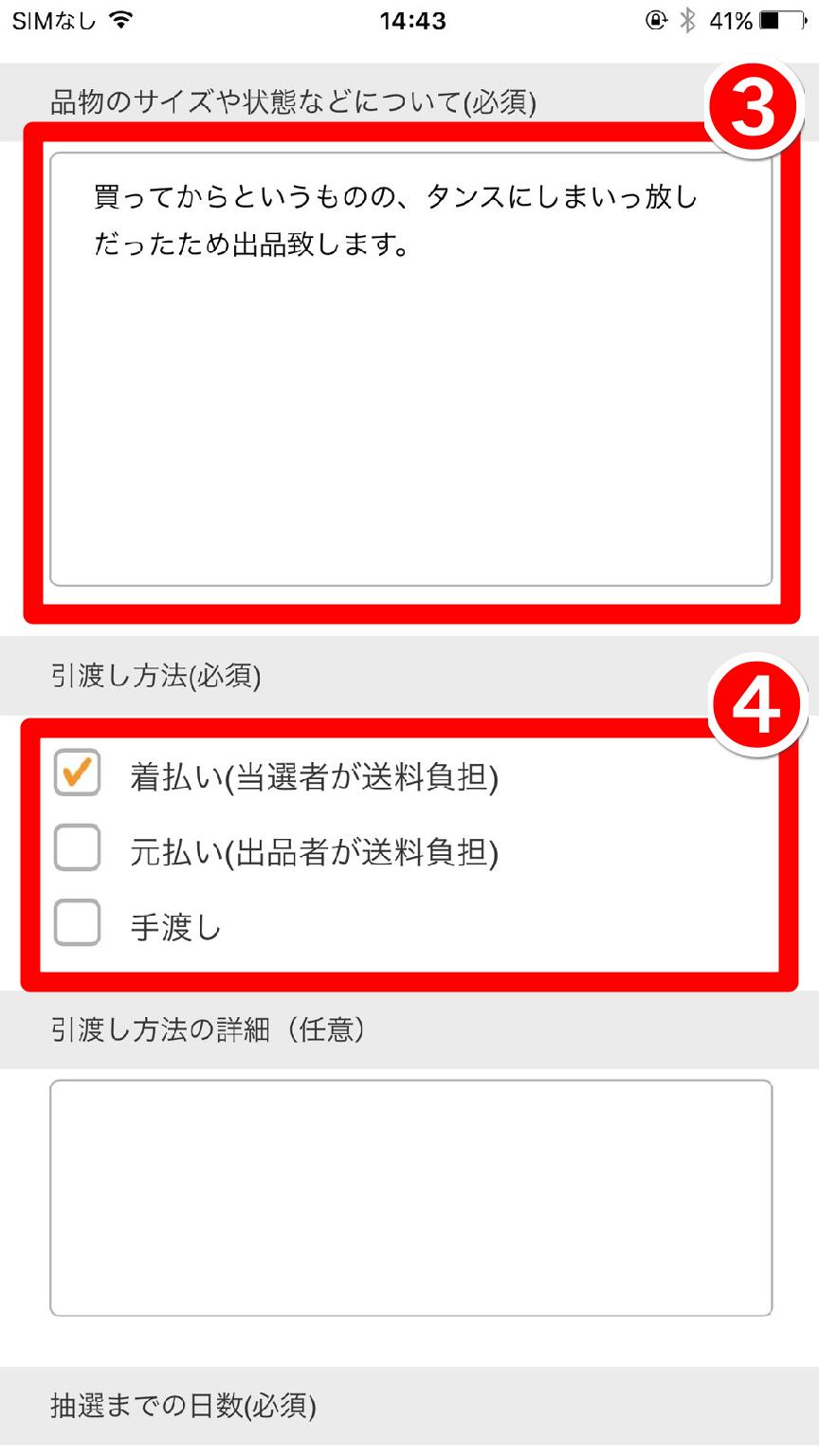 [お譲り頂くものの情報をご登録ください]画面(その2)