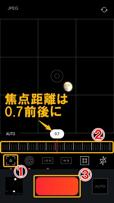 MuseCamで月の写真をきれいに撮る 焦点距離の設定