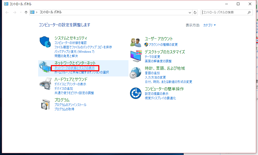 Windows10のコンパネの画面