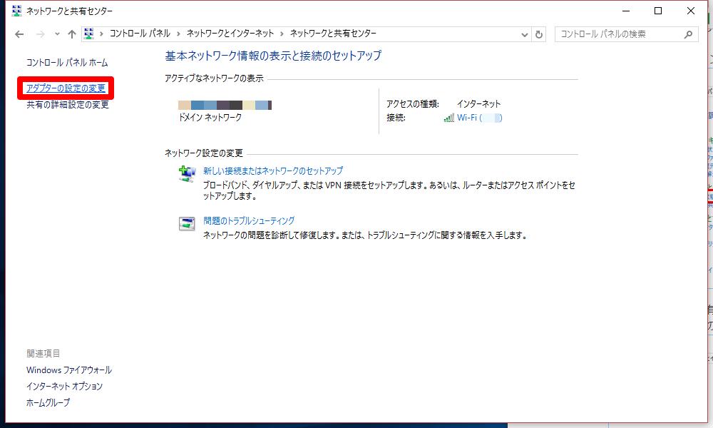 Windows10のコンパネのネットワークと共有センター画面