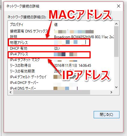 [ネットワーク接続の詳細]画面