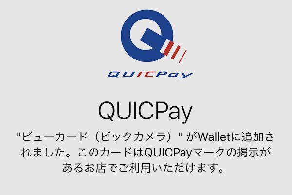 Apple Pay対応電子マネー「QUICPay」「iD」「Suica」の特徴とお得な使い方