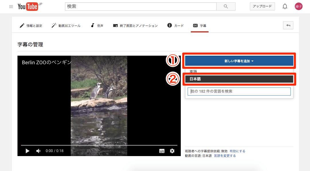 YouTube:字幕を入れる