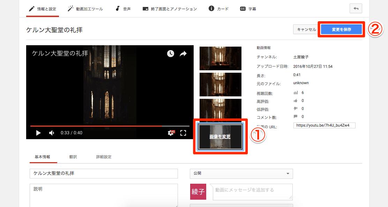 YouTube:カスタムサムネイルの設定