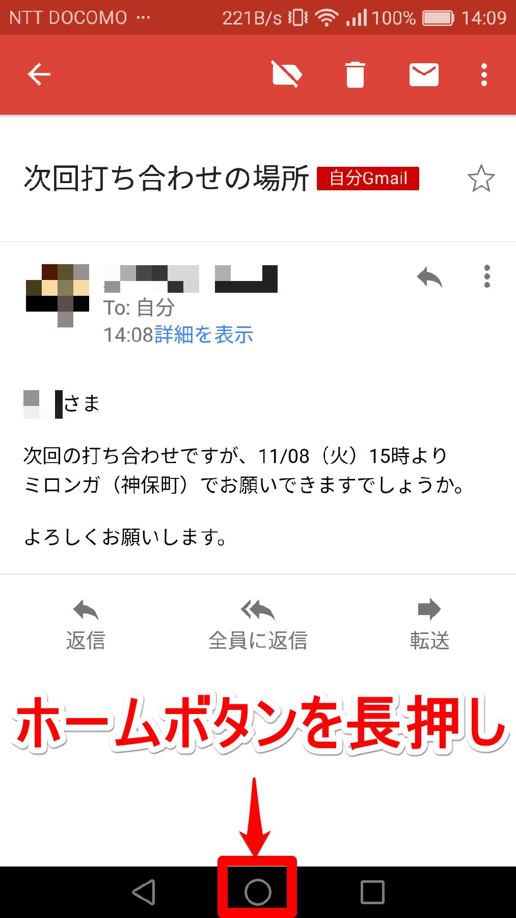 Androidで受信したメールの画面