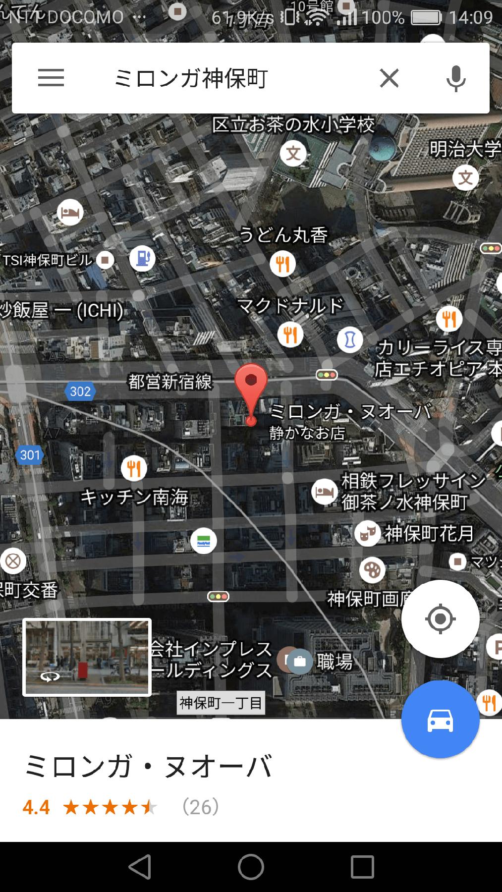 アンドロイド版[マップ]アプリの画面