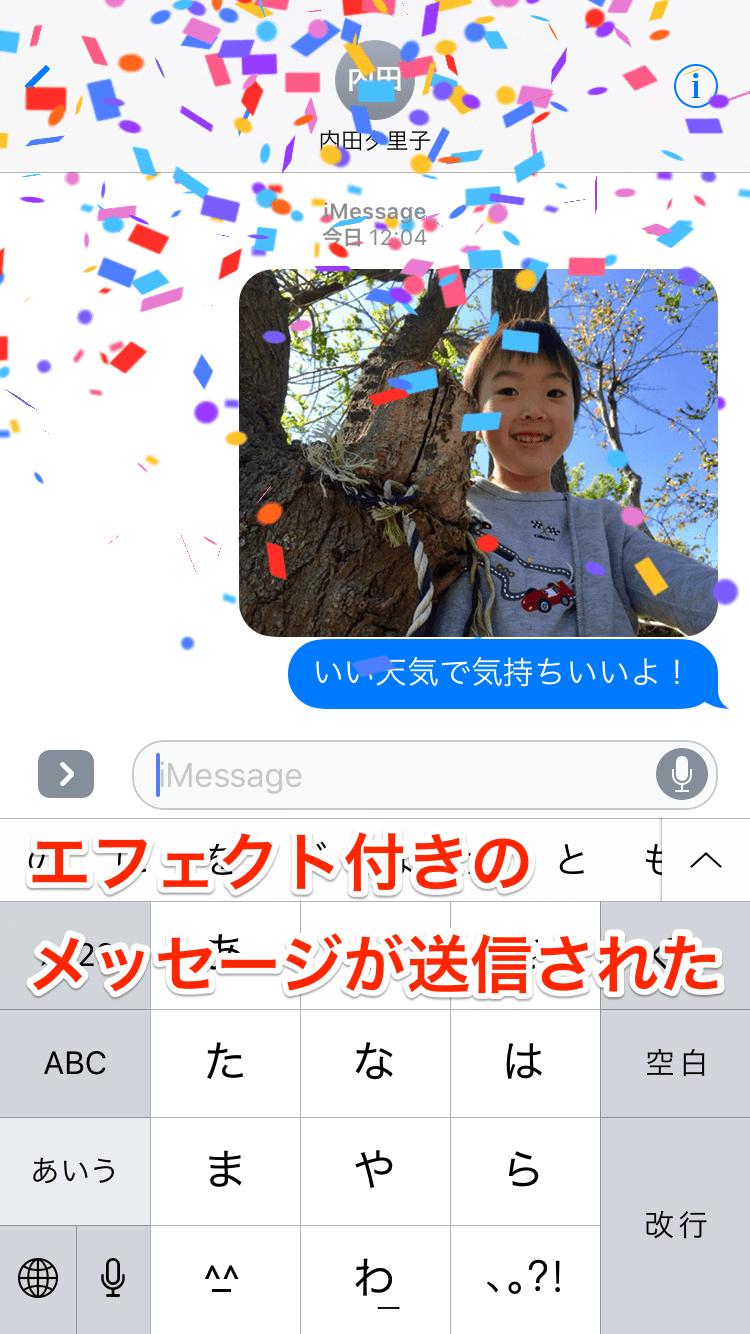 iPhoneのメッセージエフェクト