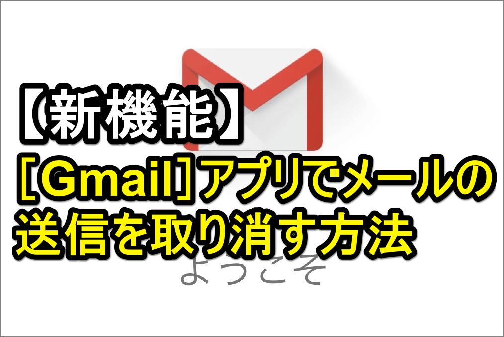 【新機能】iOS版[Gmail]アプリでメールの送信を取り消す方法