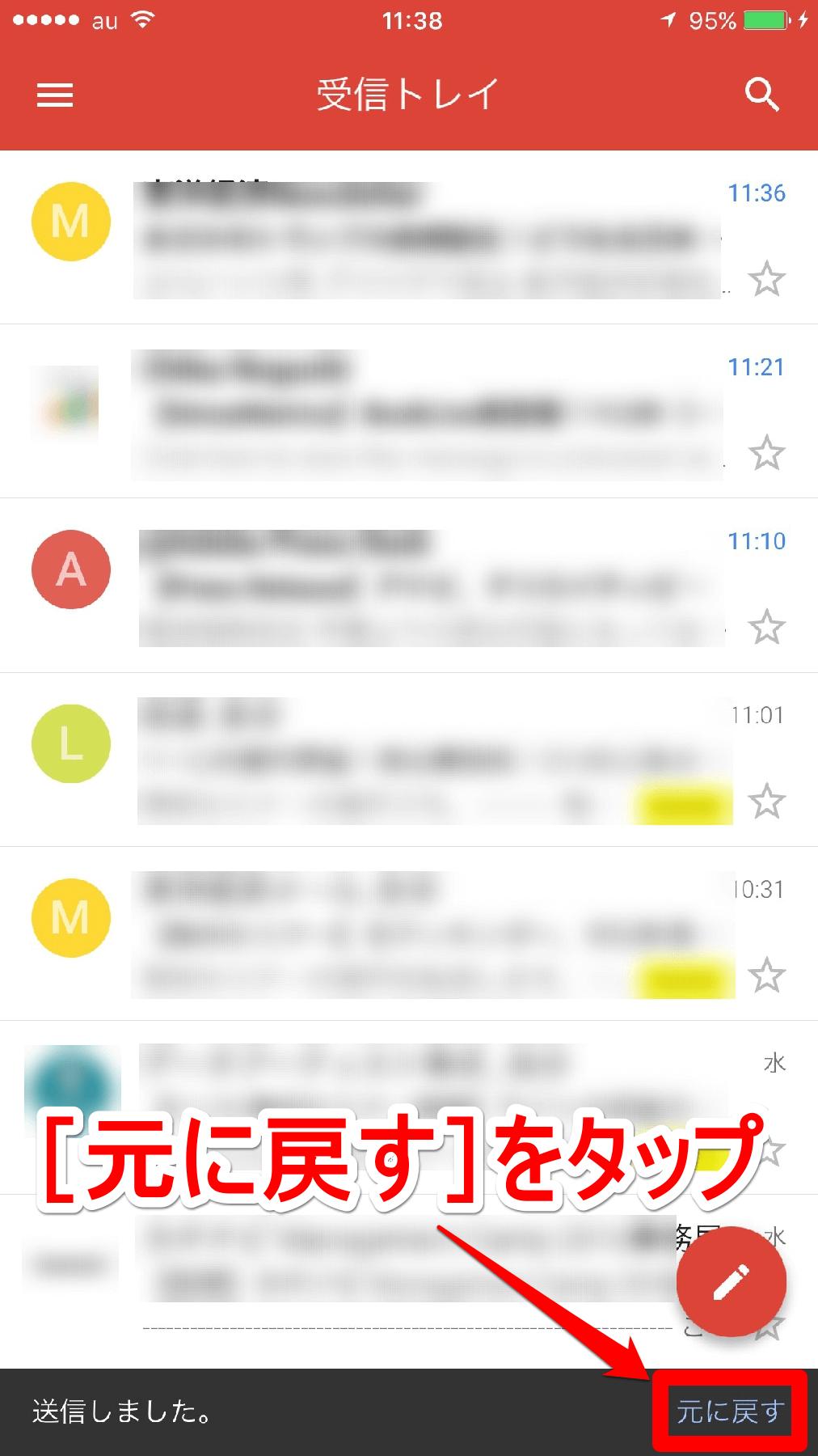 iPhoneの[Gmail]アプリの受信トレイ画面