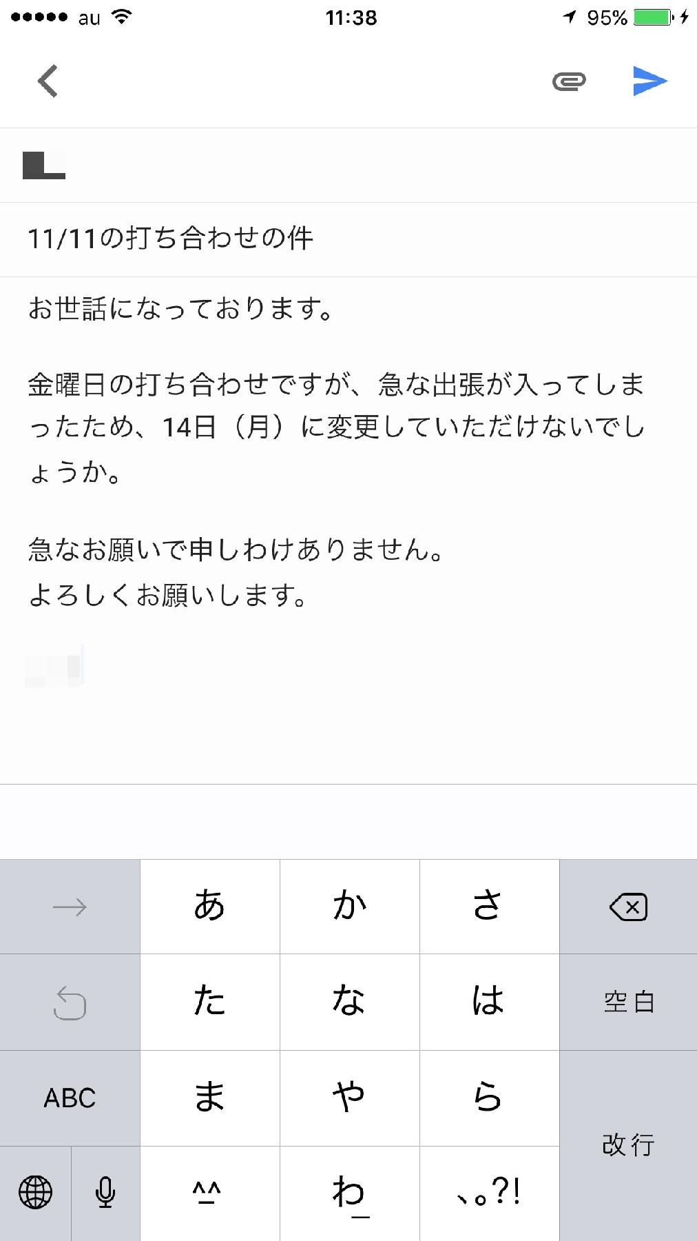 iPhoneの[Gmail]アプリのメール作成画面その2