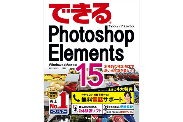 「できるPhotoshop Elements 15」使い方解説動画一覧