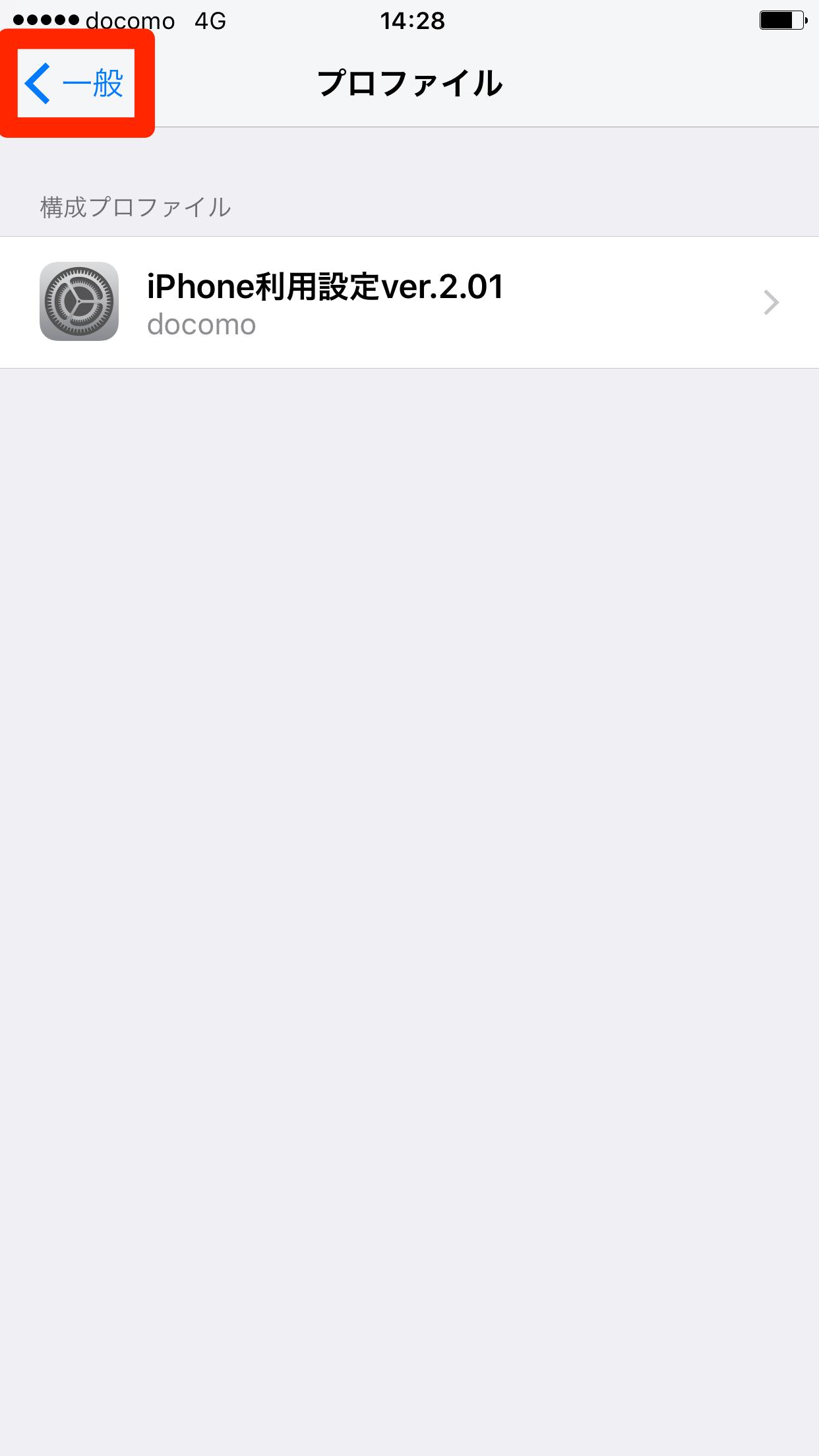 iOS10:ドコモメールの利用設定