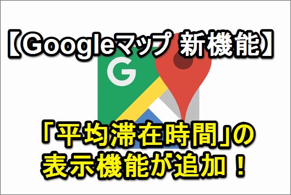 """【新機能】Android版[Googleマップ]アプリが来訪者の""""平均滞在時間""""を表示!"""