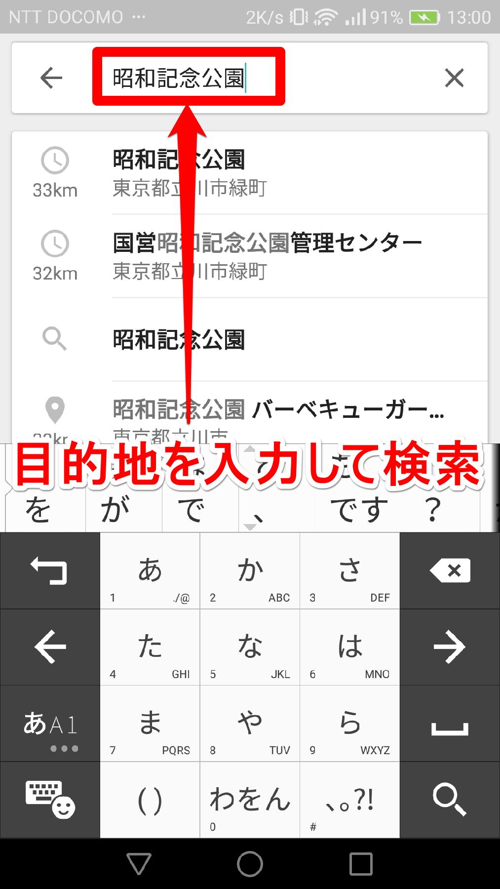 アンドロイド版[グーグルマップ]アプリの検索画面