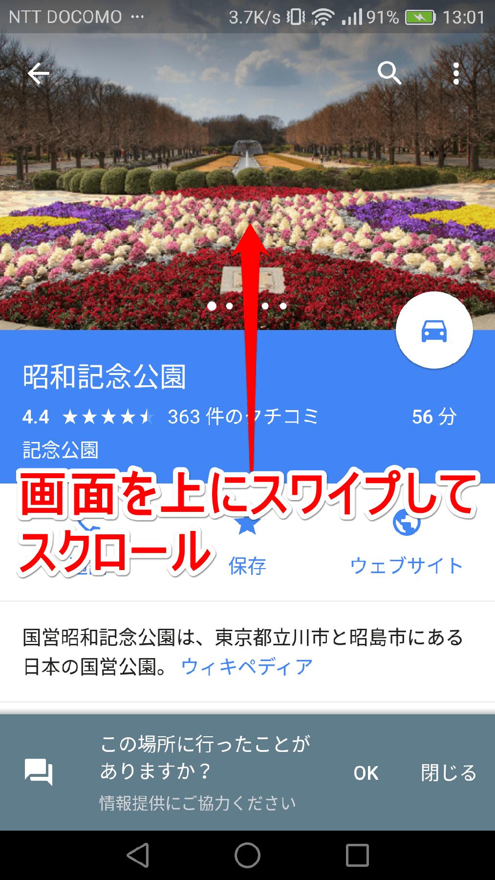 [グーグルマップ]アプリの目的地の詳細画面