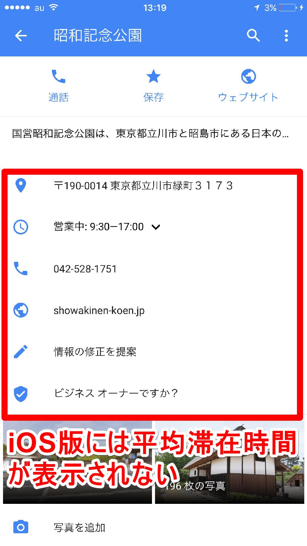 iOS版のグーグルマップの画面