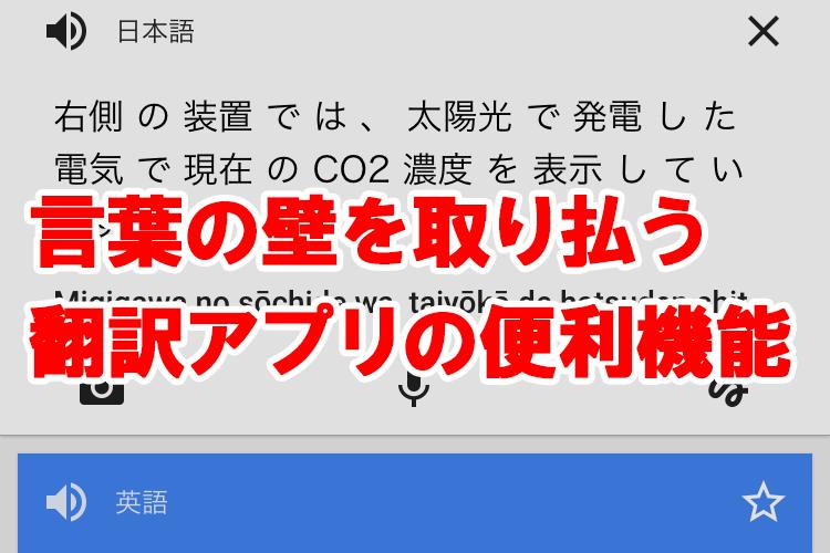ニューラルネットだけじゃない! Google翻訳の超便利機能5選