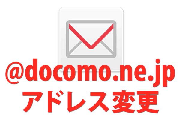 ドコモメール(@docomo.ne.jp)のメールアドレスを変更する方法
