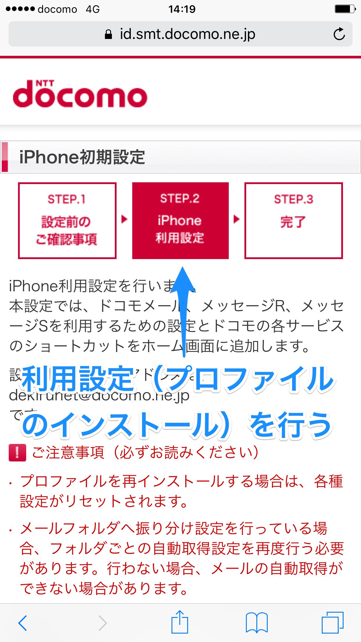 iOS10:ドコモメールのメールアドレス変更
