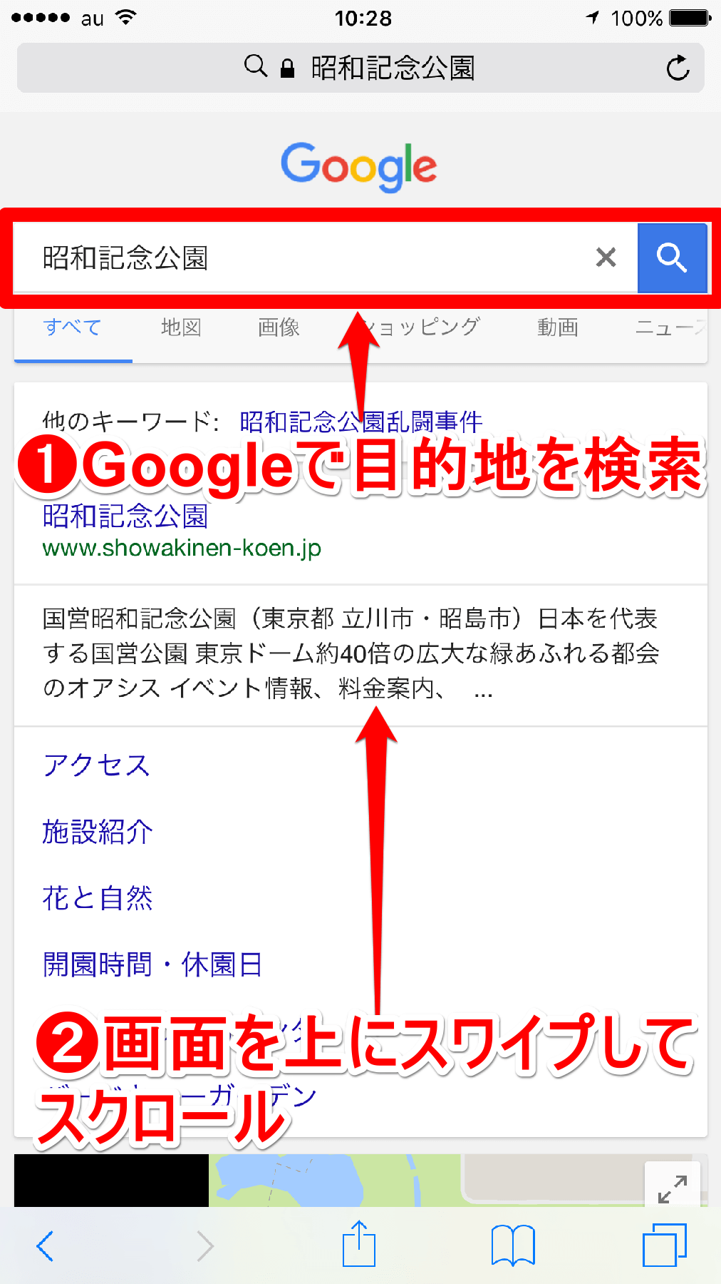 iPhoneのSafariでグーグル検索