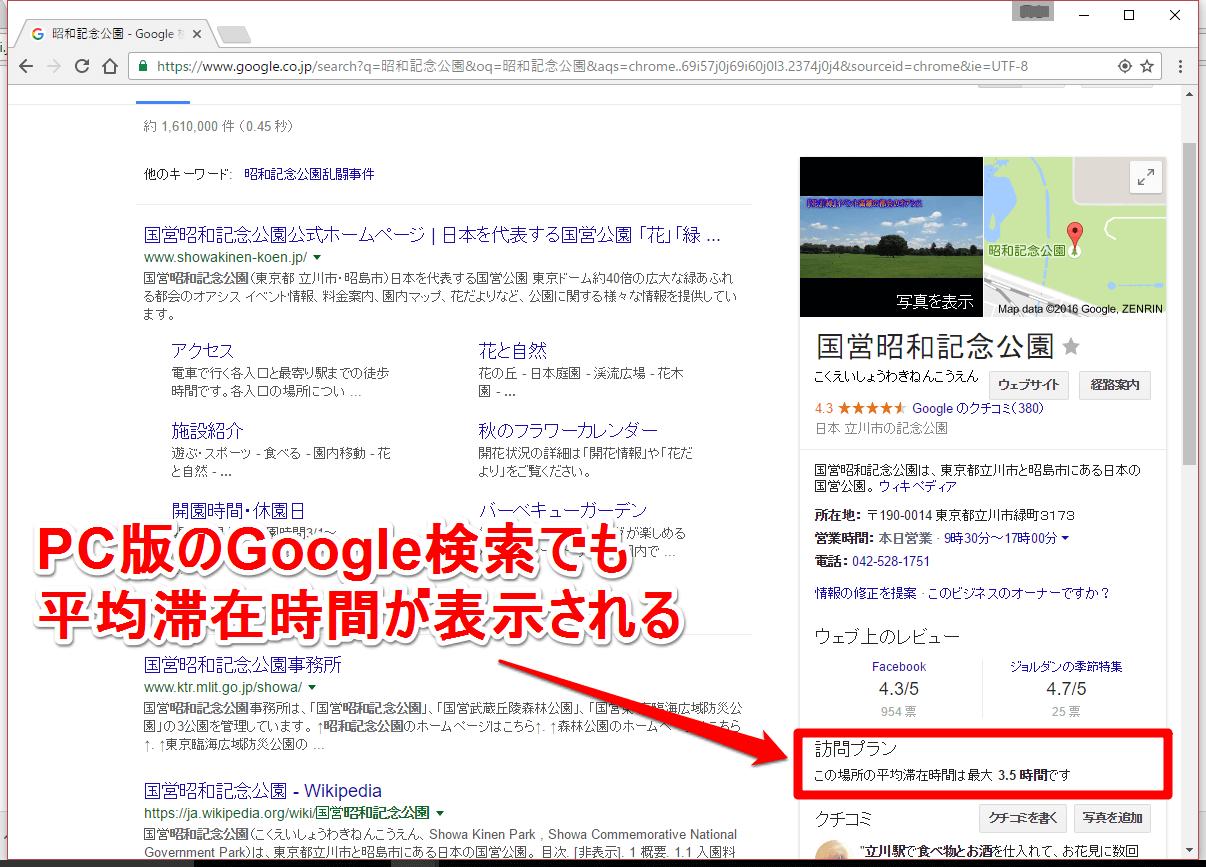 パソコン版(ウェブ版)のグーグルマップの画面