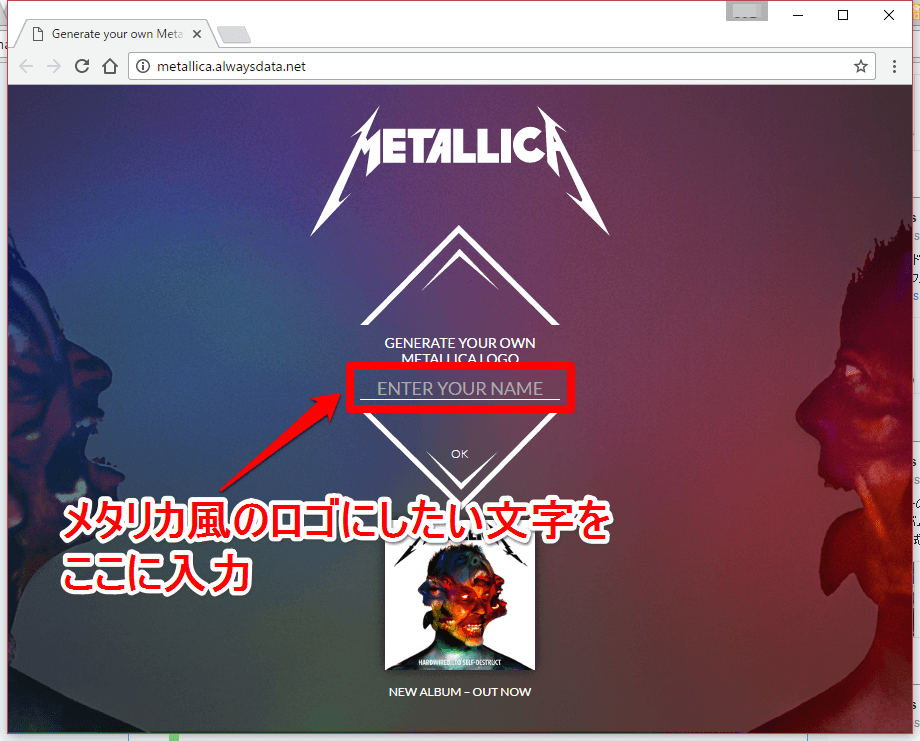 [Generate your own Metallica logo]の画面