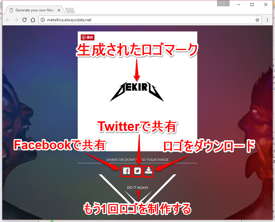 [Generate your own Metallica logo]でロゴが作成された画面