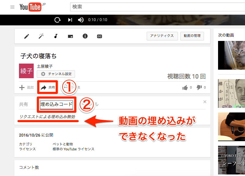 YouTube:動画の埋め込みを許可する/しない