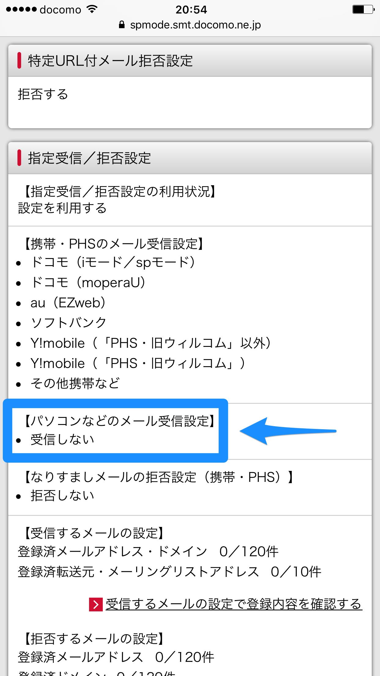 iOS10:ドコモメールの受信・拒否設定