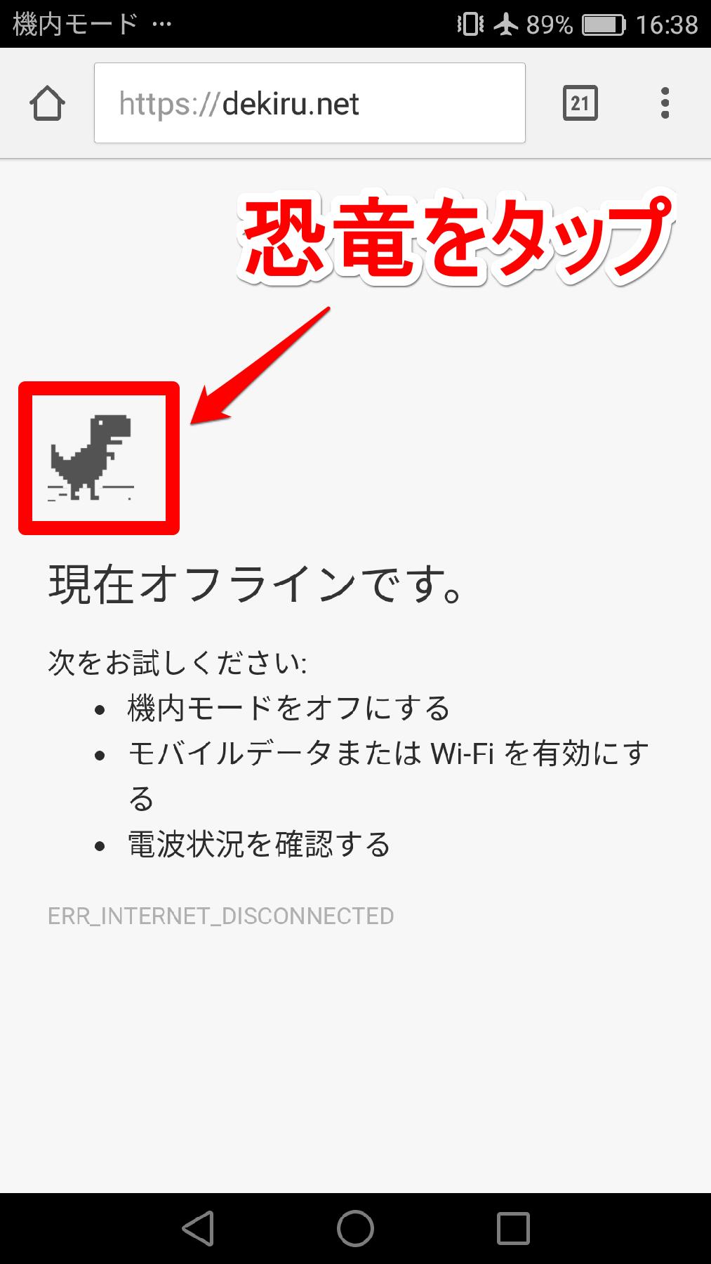 Chromeに恐竜が表示された画面