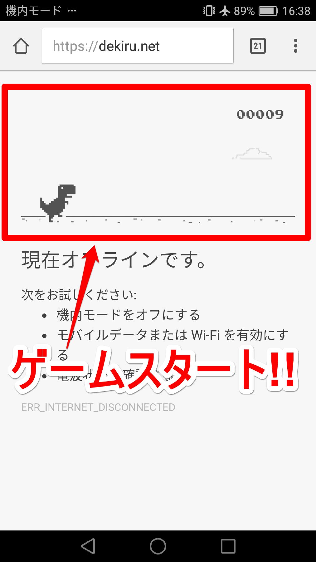 Chromeのオフラインゲームがスタートした画面