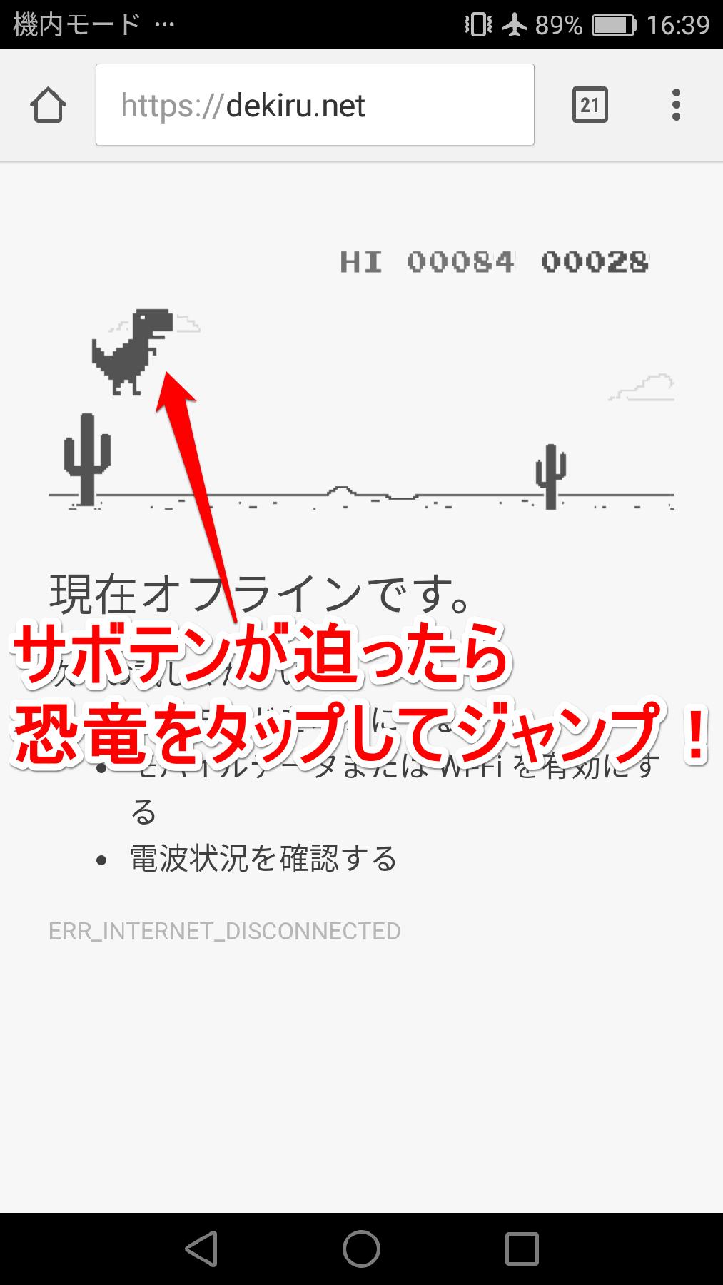 [Chrome]アプリで遊んでいる画面