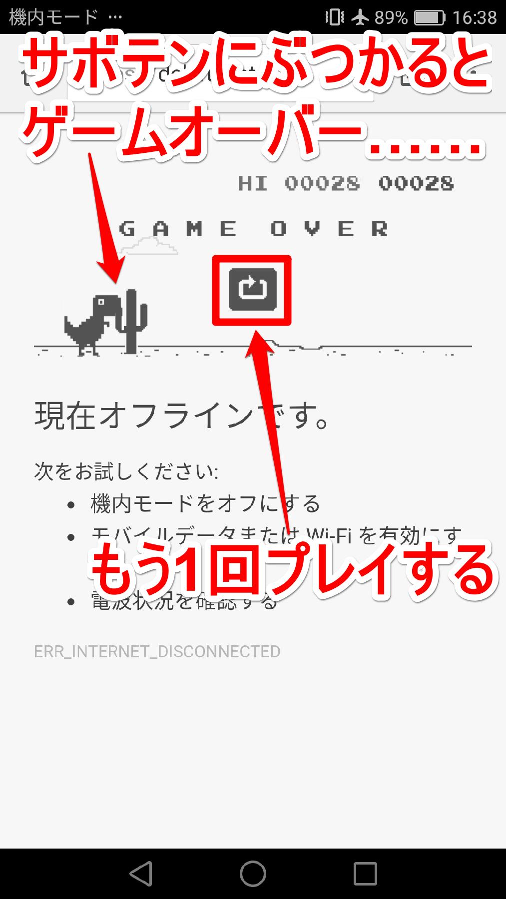 Chromeのオフラインゲームのゲームオーバー画面