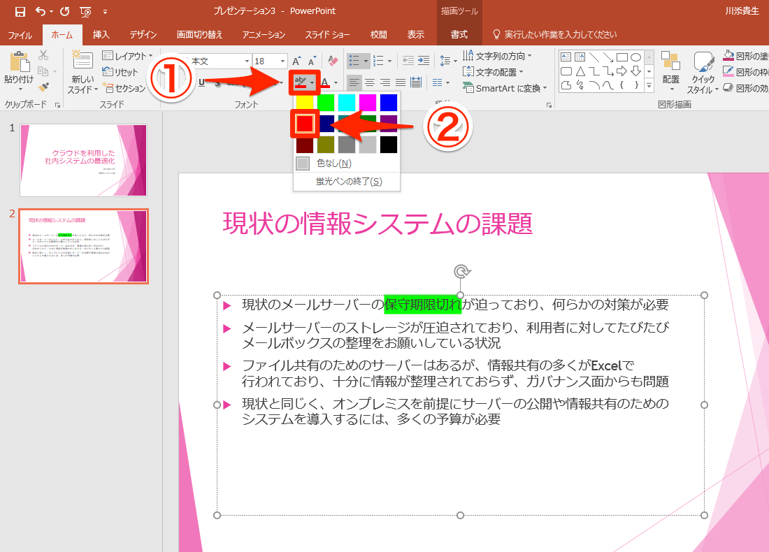 PowerPoint 2016:蛍光ペンの使い方
