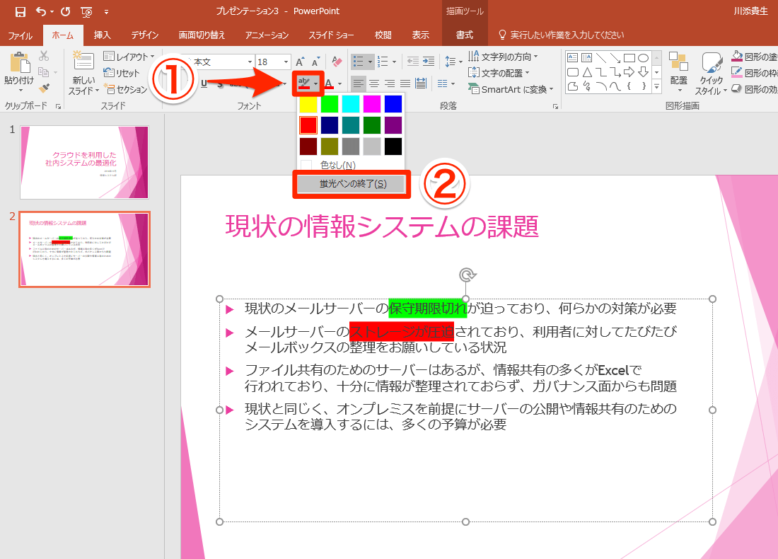 PowerPoint 2016:蛍光ペンの使い方