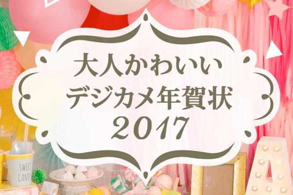 【年賀状2017】スマホで写真も入れられる!無料試し刷りもできるアプリで年賀状を作成する方法