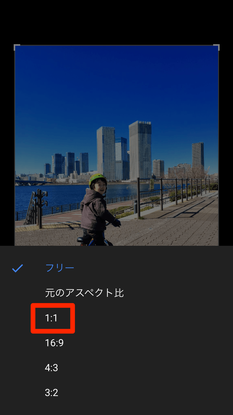 Googleフォト:写真の編集・補正・調整