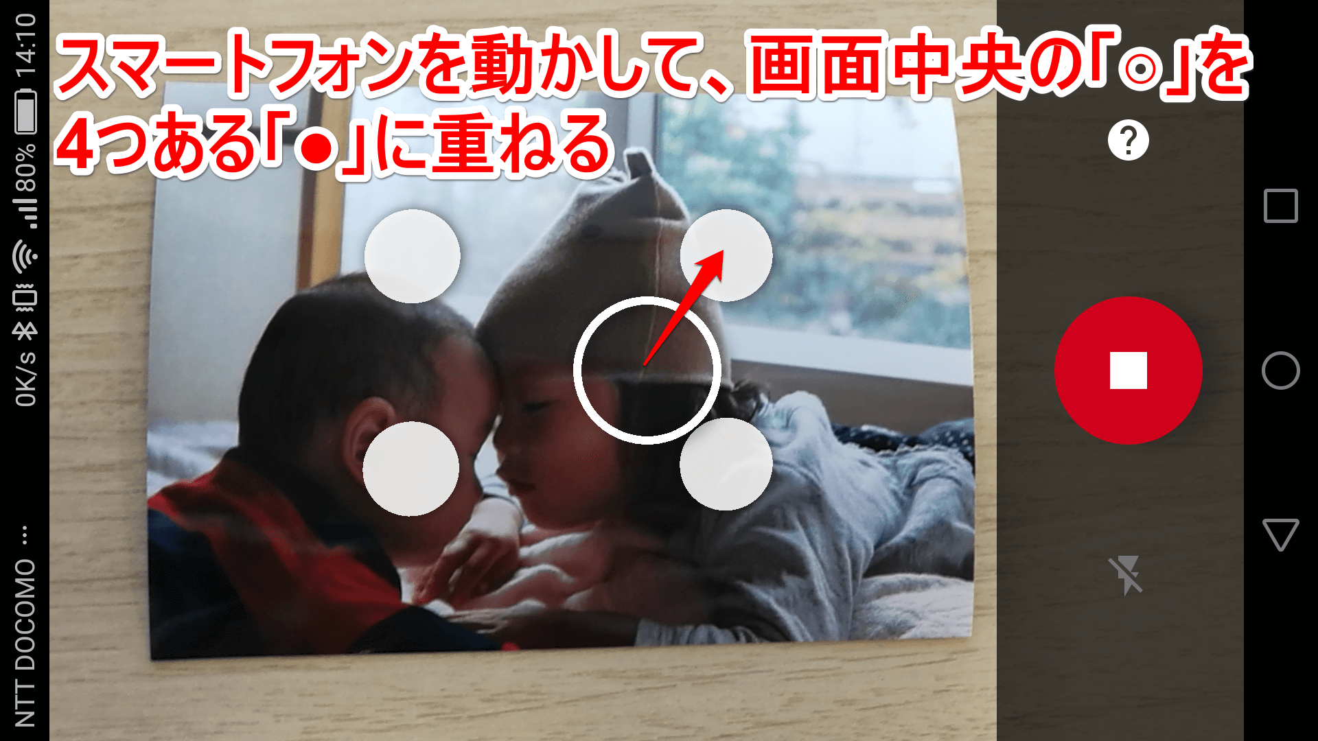 Google Photo[フォトスキャン]アプリの取り込み画面