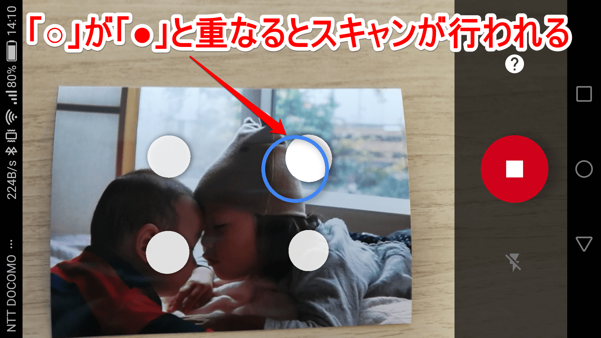 [フォトスキャン]アプリで1つ目の白丸をスキャンする画面