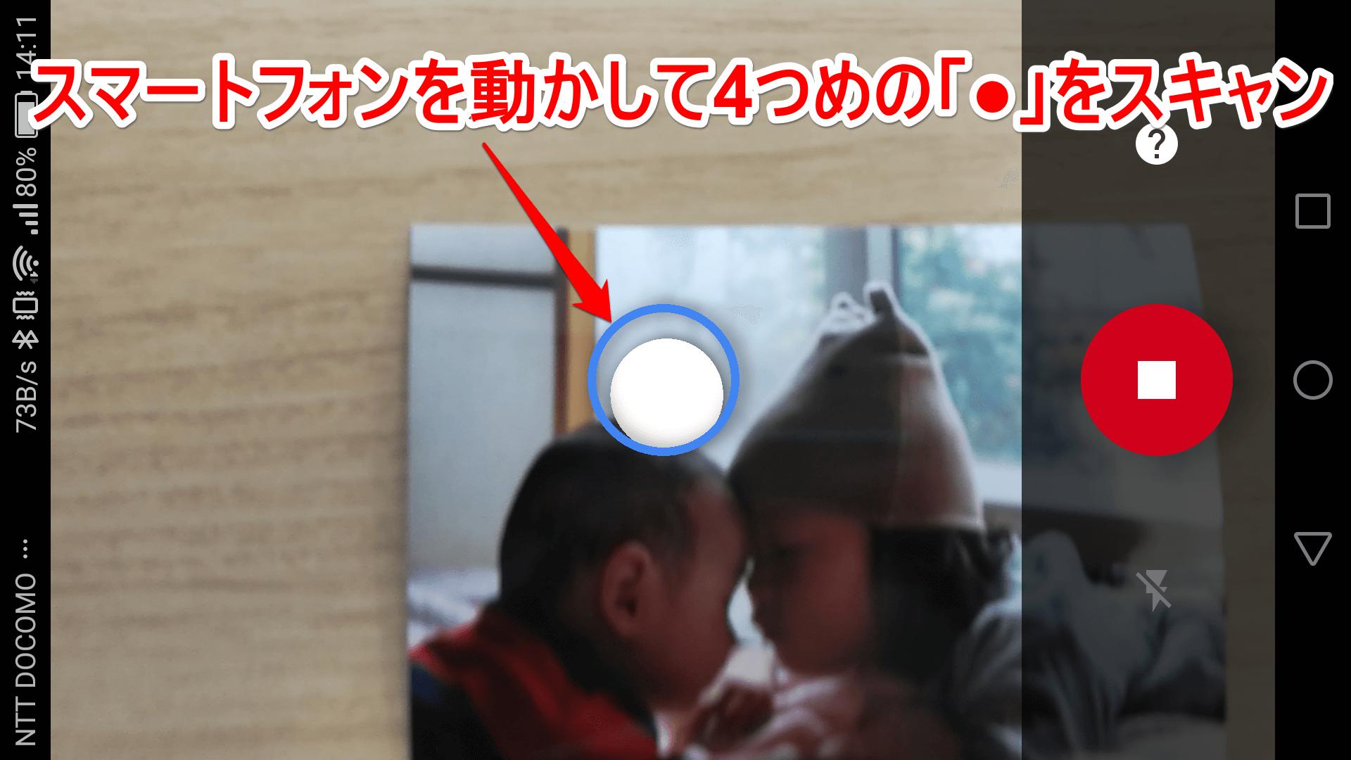 [フォトスキャン]アプリで4つ目の白丸をスキャンする画面
