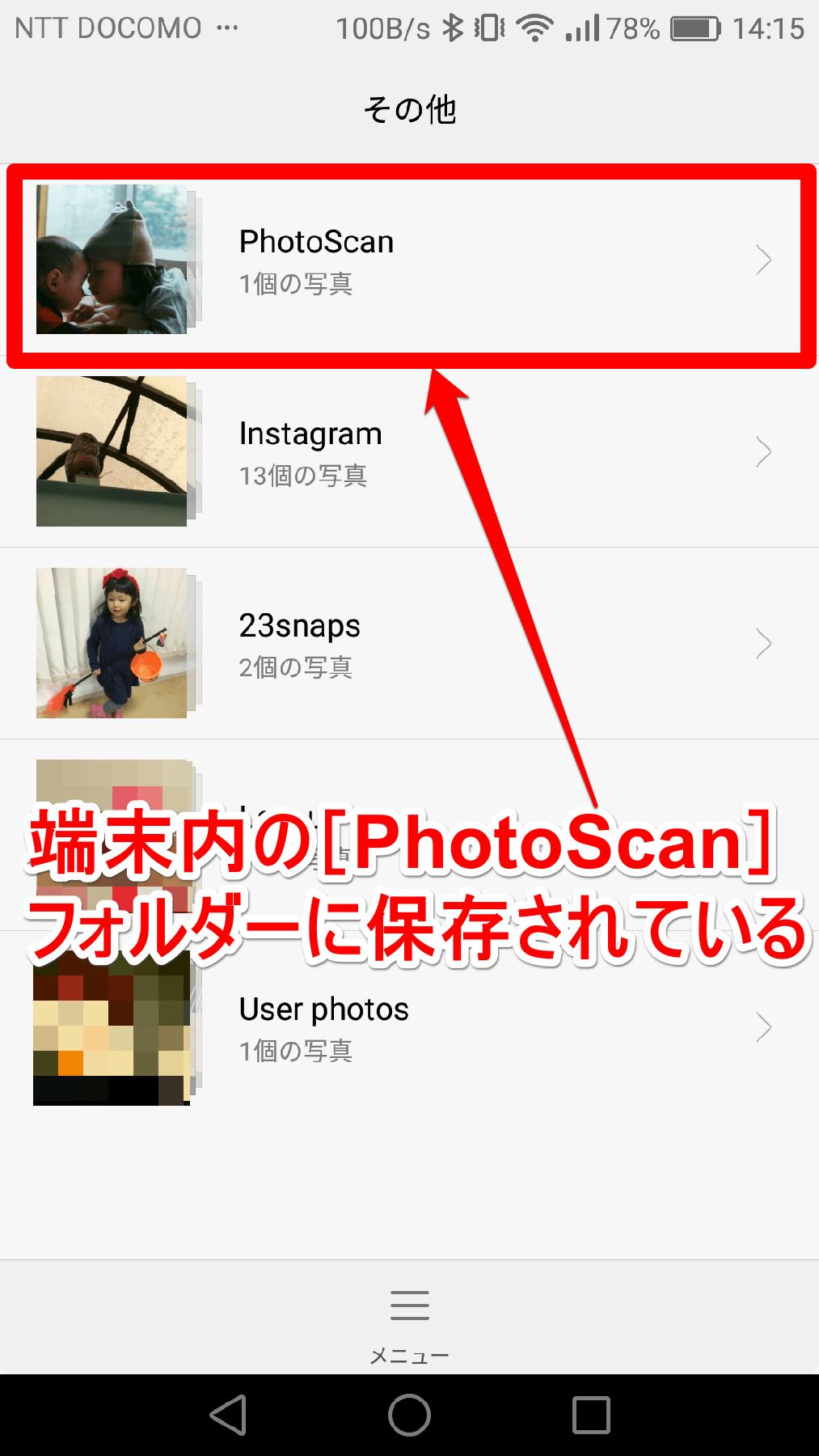 [PhotoScan]フォルダーの画面