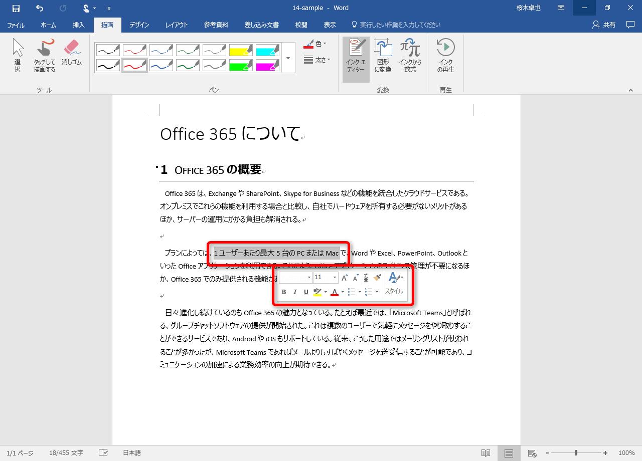 Word 2016 インクエディター