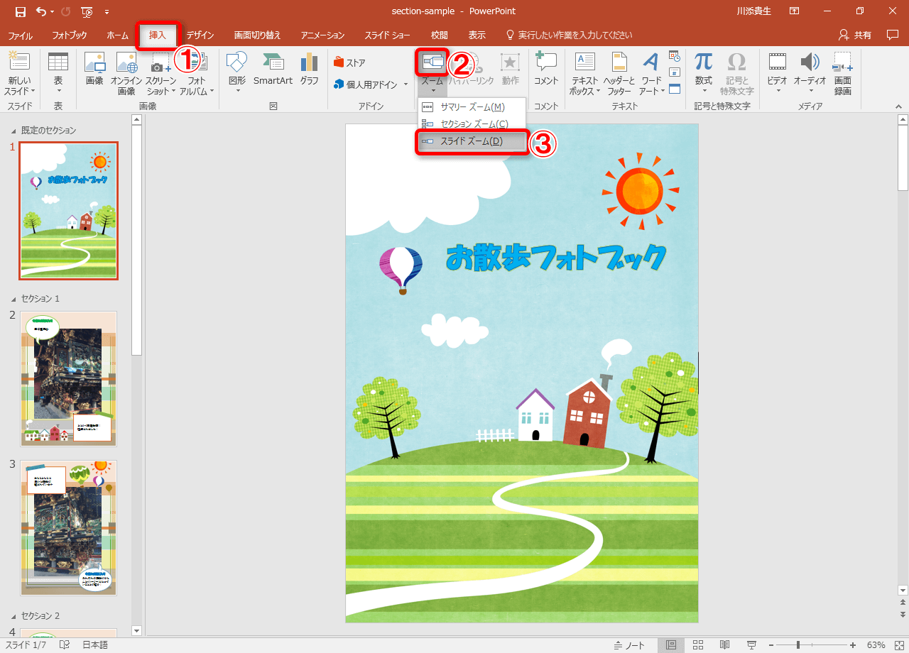 PowerPoint 2016 ズーム