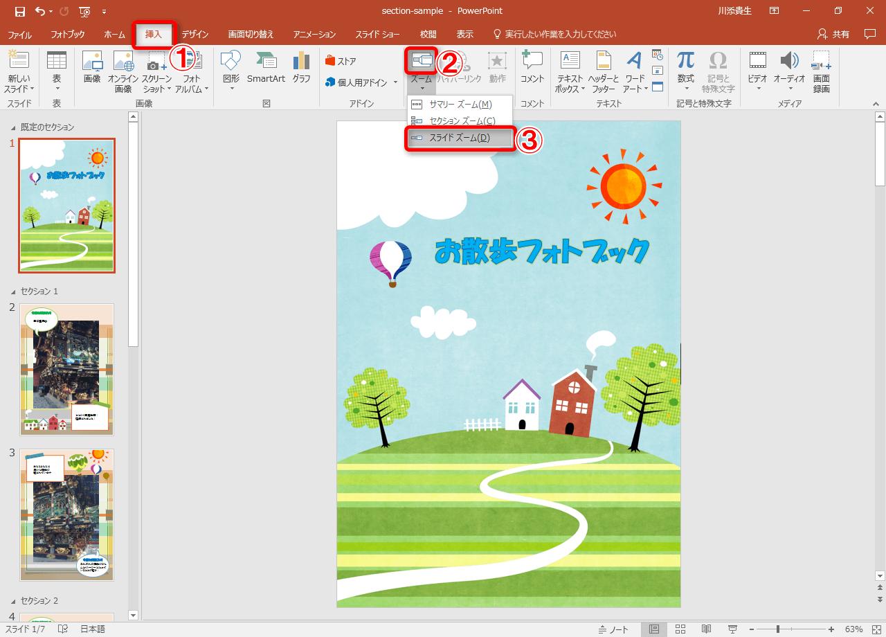 office 365新機能 powerpoint 2016の ズーム で印象的なプレゼンを