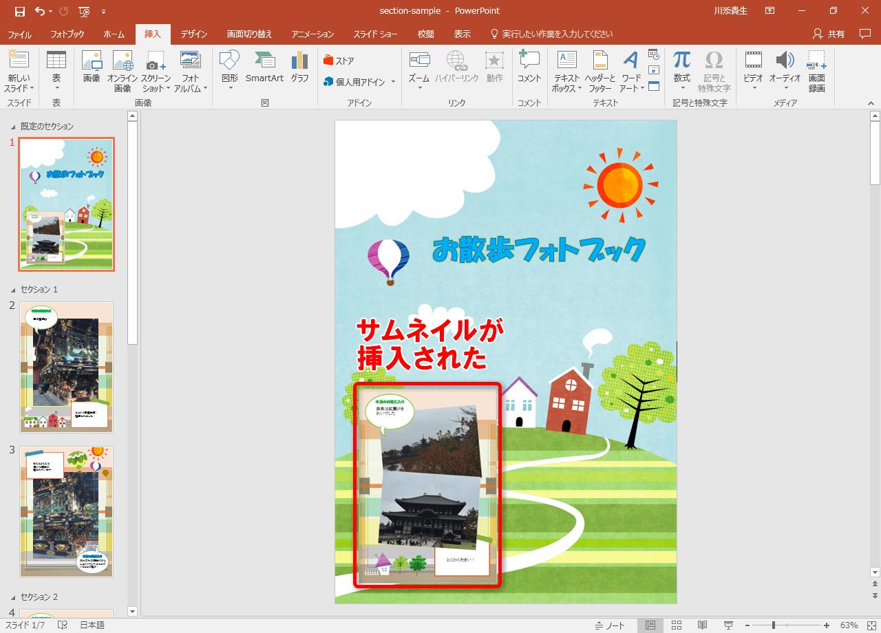 PowerPoint 2016 ズーム